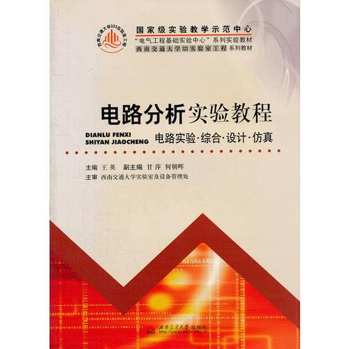 电路分析实验教程(电路实验综合设计仿真西南交通大学323实验室工程系列教材)