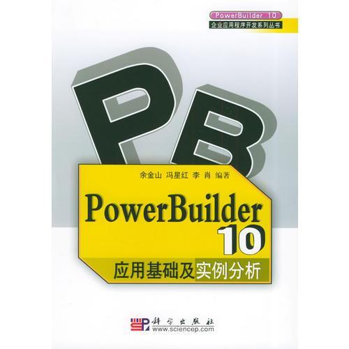 PowerBuilder 10应用基础及实例分析——PowerBuilder10企业应用程序开发系列丛书