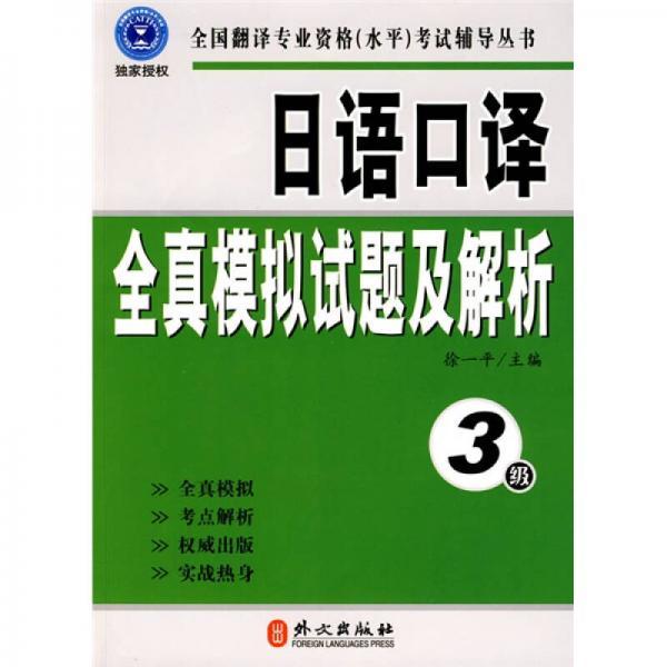全国翻译专业资格(水平)考试辅导丛书:日语口译全真模拟试题及解析:3级