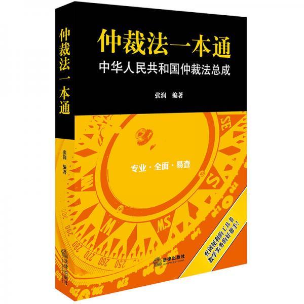 仲裁法一本通:中华人民共和国共和国仲裁法总成