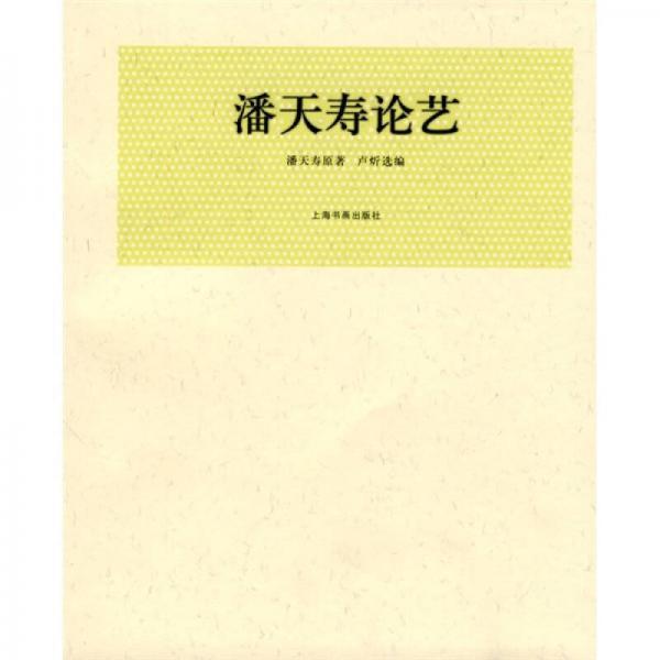 潘天寿论艺