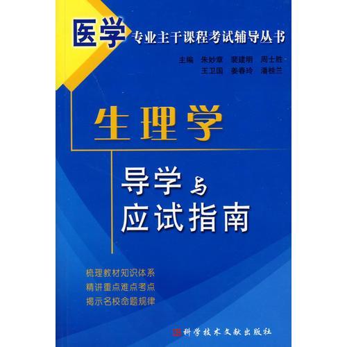 医学专业主干课程考试辅导丛书--生理学
