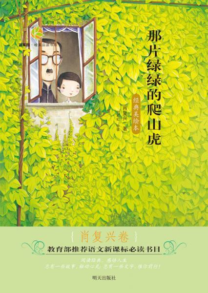 百草园·唯美品读书系:那片绿绿的爬山虎(经典美绘本 肖复兴卷)