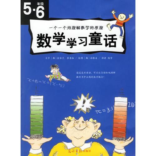 数学学习童话(五·六年级)