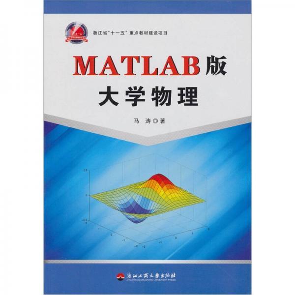 MATLAB版大学物理