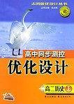 高中同步测控优化设计  高二历史  上  贵州版  学生用书