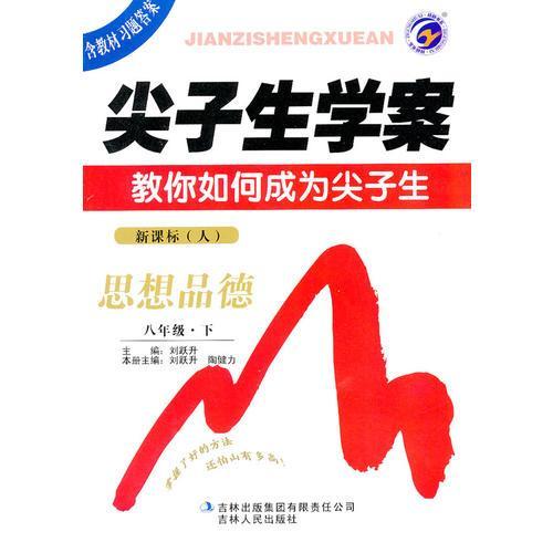 思想品德:新课标(人)八年级下(2011年9月印刷)尖子生学案