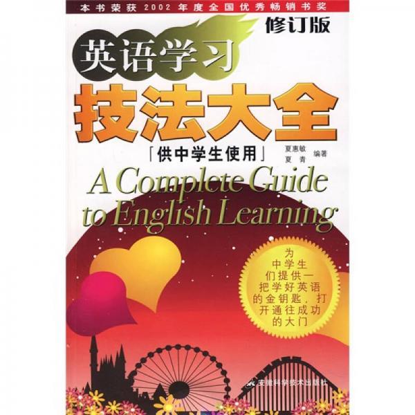 英语学习技法大全(供中学生使用)(修订版)