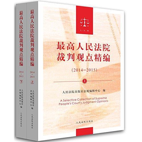 最高人民法院裁判观点精编(2014-2015)
