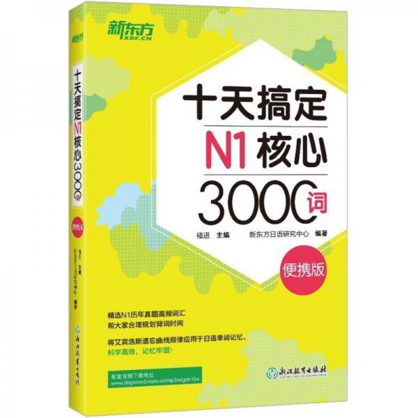 新东方十天搞定N1核心3000词:便携版日语