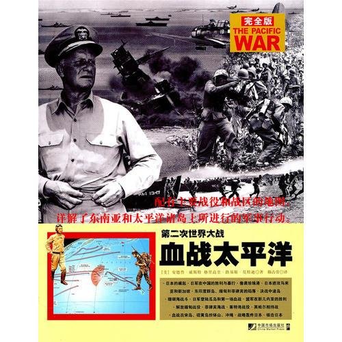 血战太平洋(完全版)
