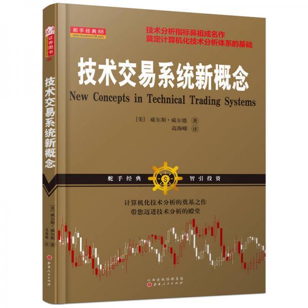 技术交易系统新概念