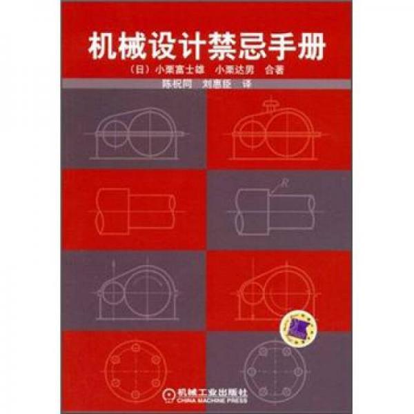 机械设计禁忌手册