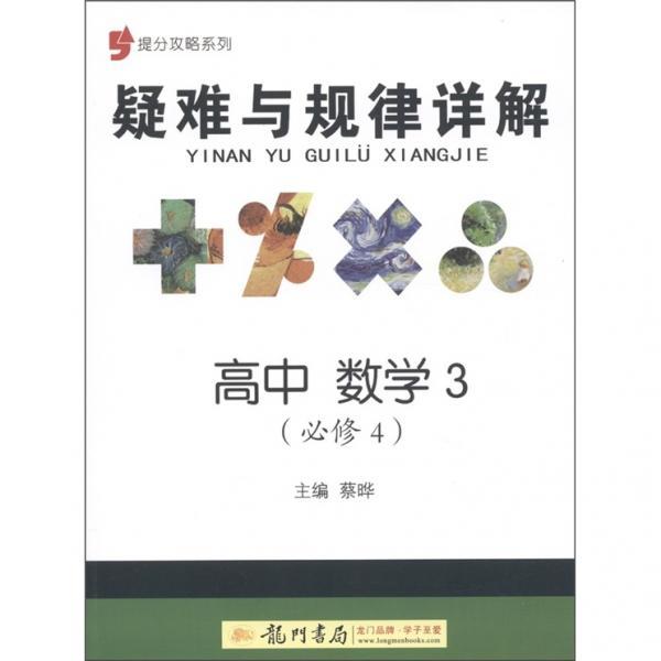 提分攻略系列·疑难与规律详解:高中数学3(必修4)