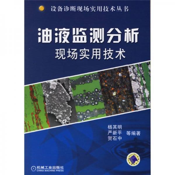 油液监测分析现场实用技术