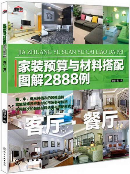 家装预算与材料搭配图解2888例:客厅·餐厅