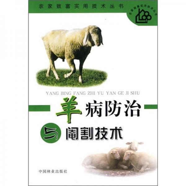 羊病防治与阉割技术