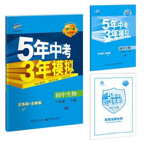 初中生物 八年级下册 JN(济南版)2017版初中同步课堂必备 5年中考3年模拟