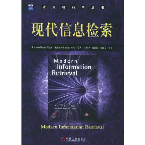 现代信息检索