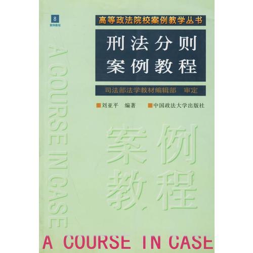 刑法分则案例教程(刘亚平)(案例教学丛书)8