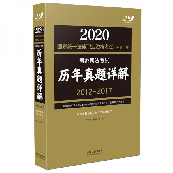司法考试20202020国家统一法律职业资格考试辅导用书:国家司法考试历年真题详解