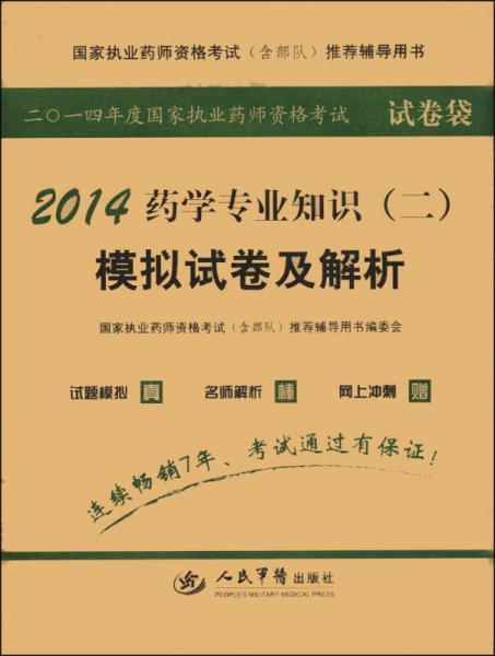 2014药学专业知识(二)模拟试卷及解析