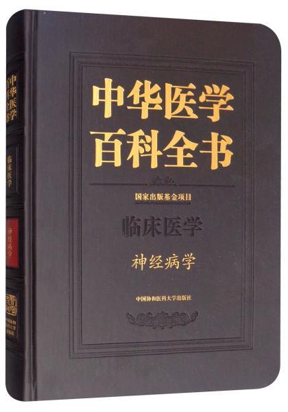 中华医学百科全书:神经病学
