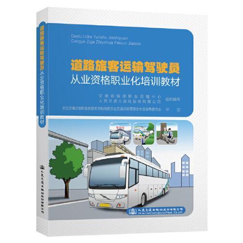 道路旅客运输驾驶员从业资格职业化培训教材