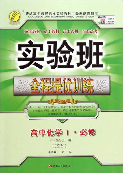 春雨实验班全程提优训练:高中化学1·必修(JSJY)