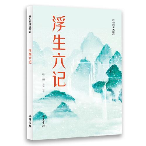 浮生六记(轻松阅读无障碍)