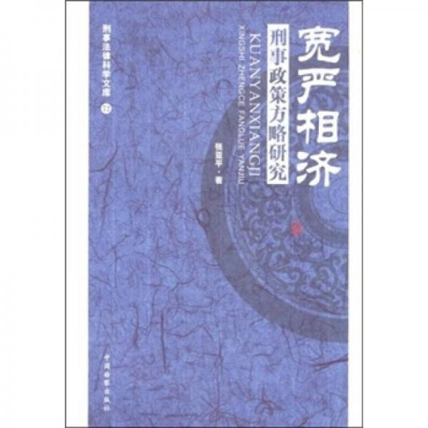 宽严相济:刑事政策方略研究