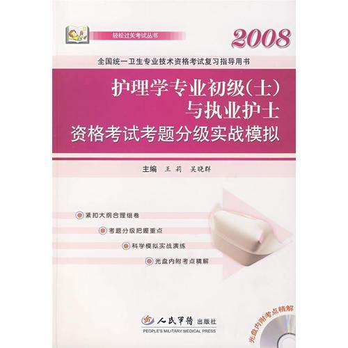 2008护理学专业初级(士)与执业护士资格考试考题分级实战模拟(含盘)