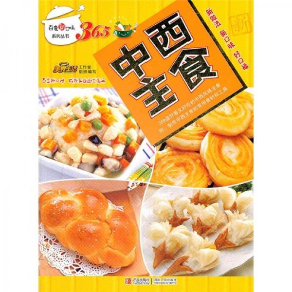百变新口味系列丛书:中西主食