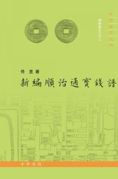 中国钱币丛书甲种本:新编顺治通宝钱谱