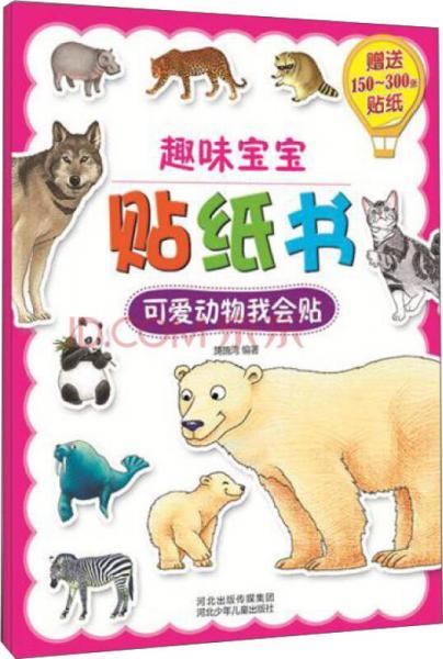 趣味宝宝贴纸书:可爱动物我会贴