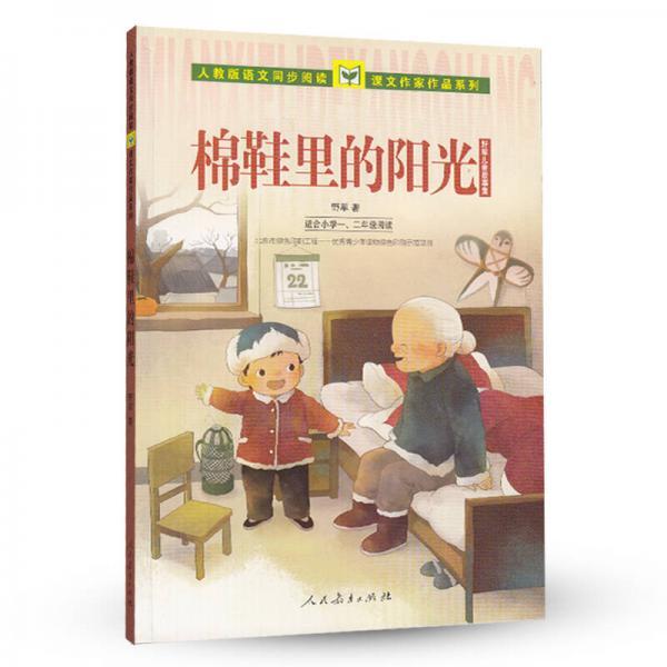 人教版语文同步阅读·课文作家作品系列·野军儿童生活故事集:棉鞋里的阳光