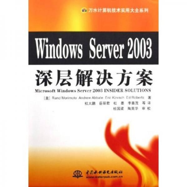 Windows Server2003深层解决方案