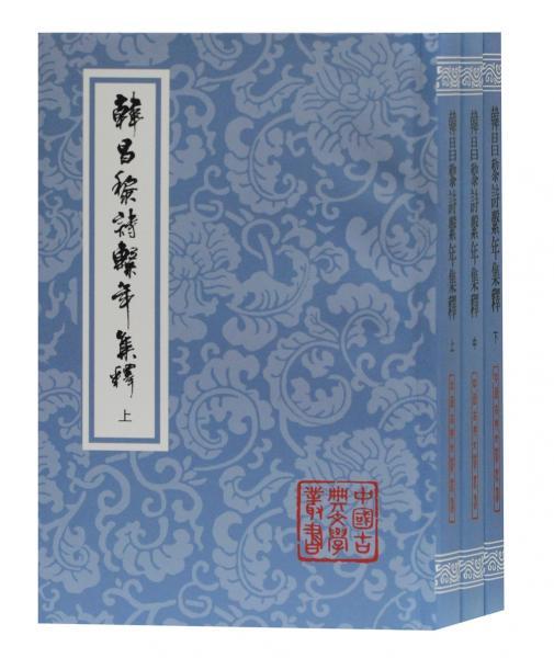 韩昌黎诗系年集释(平装全三册)(中国古典文学丛书)