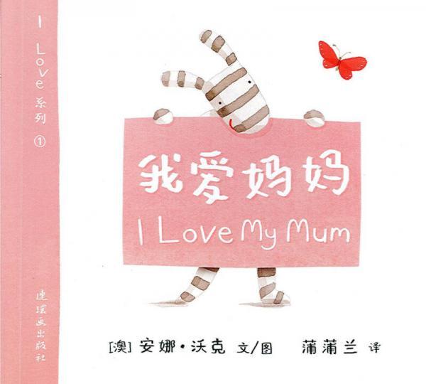 蒲蒲兰绘本馆·I Love系列:我爱妈妈