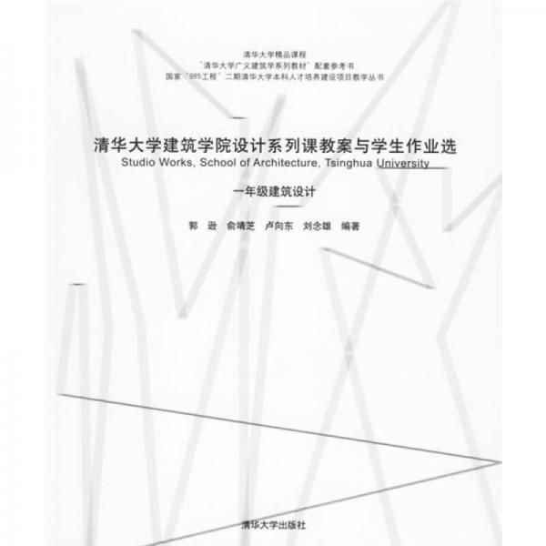 清华大学建筑学院设计系列课教案与学生作业选:一年级建筑设计