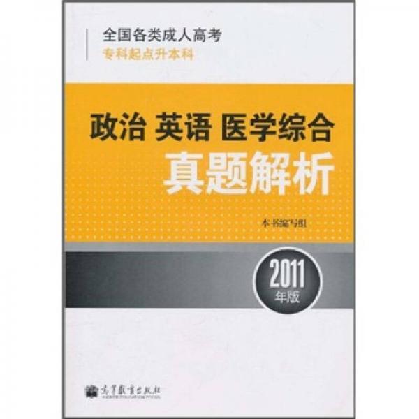 全国各类成人高考(专科起点升本科):政治·英语·医学综合真题解析(2011年版)