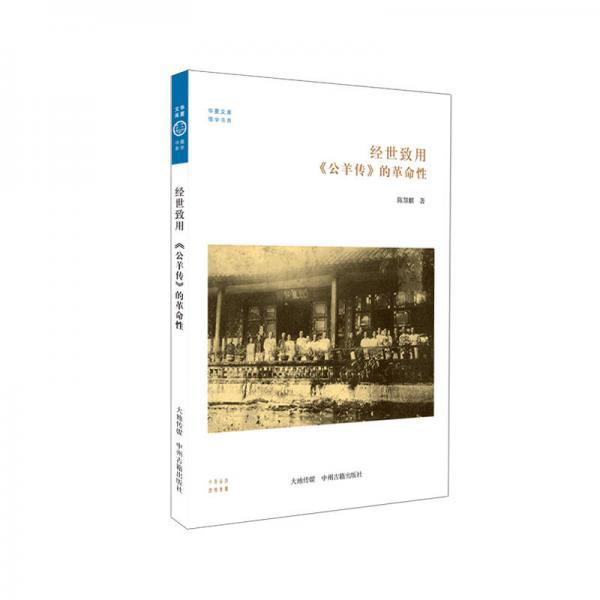 华夏文库·儒学书系·经世致用:《公羊传》的革命性