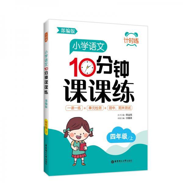 计时练:小学语文10分钟课课练(部编版)(四年级上)