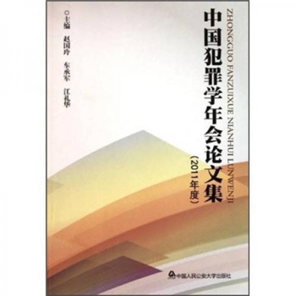 中国犯罪学年会论文集(2011年度)
