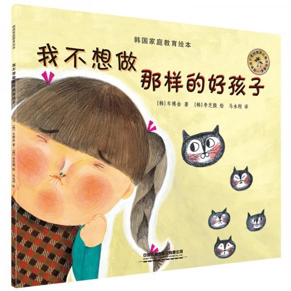 韩国家庭教育绘本:我不想做那样的好孩子