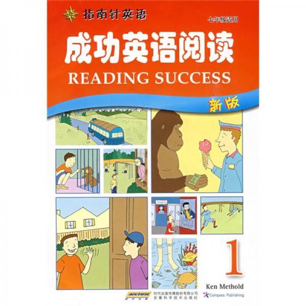 指南针英语:成功英语阅读1(7年级适用)(新版)
