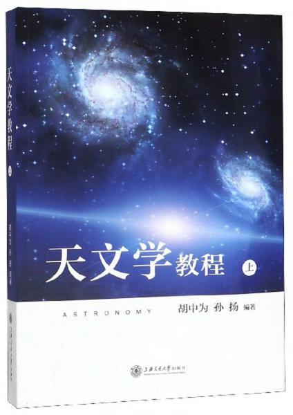 天文学教程(上)