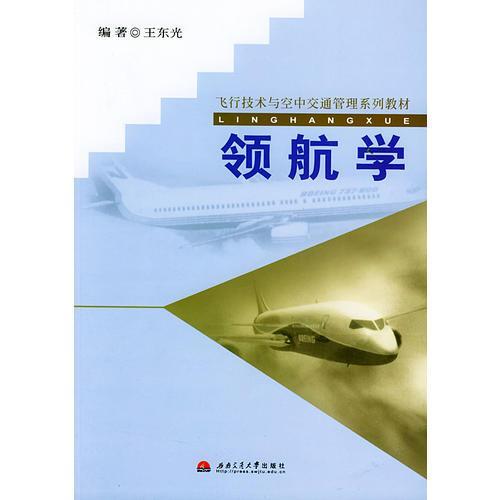 领航学——飞行技术与空中交通管理系列教材