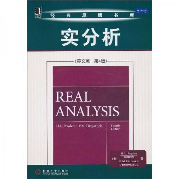 实分析(英文版·第4版)