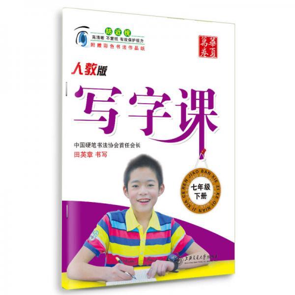 华夏万卷字帖 写字课:七年级下册(人教版)